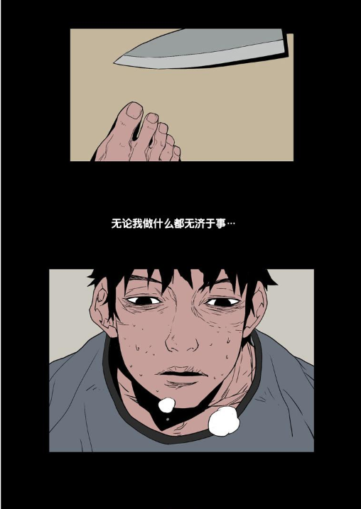 韩国恐怖漫画《0.0兆赫》